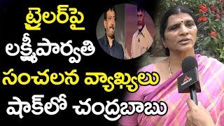 Lakshmi Parvathi Reaction on RGV's Lakshmi's NTR Trailer | NTR Biopic | Top Telugu Media