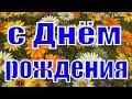 Поздравления с Днём рождения женщине поздравление на День рождения красивые прикольные видео mp3