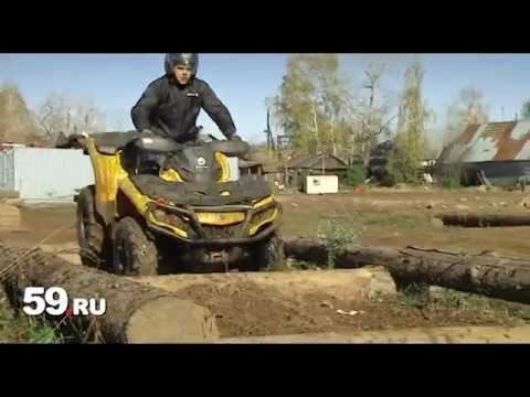 Автоновости Перми: тест-драйв квадроциклов