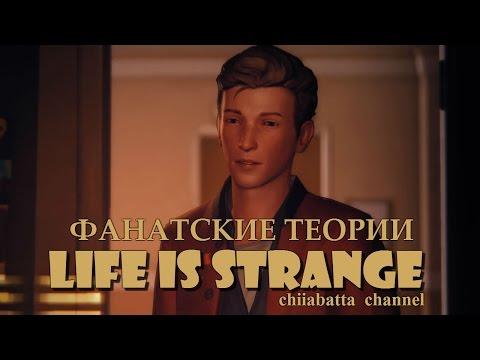 Life is Strange: Нейтан Прескотт (Фан теории)