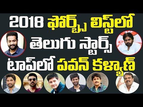 ఫోర్బ్స్ లిస్ట్ లో తెలుగు స్టార్స్ | Tollywood Stars In 2018 Forbes List | Pawan Kalyan | Jr NTR