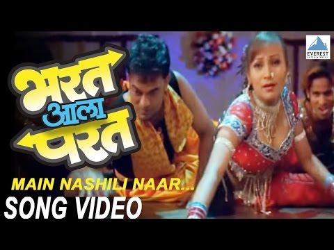 Main Nashli Naar - Vaishali Samant - Madhav Bhagwat - Bharat Aala Parat Songs