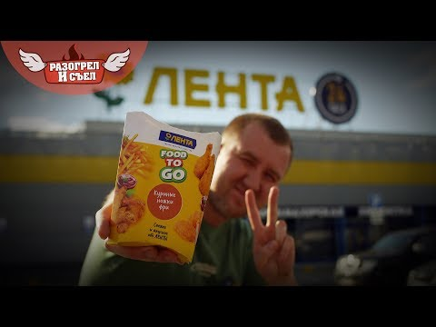 Разогрел и съел: Food to GO (Лента)