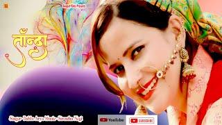 Letest Garhwali Jaunsari Kumawuni & Jaunpuri Full Hd Videos 2016  Tanda ParbhaSwagatfilms