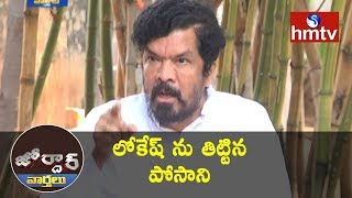 Posani Murali Krishna Angry Comments On Nara Lokesh | Jordar News  | hmtv News