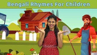 Bholanath Bangla Song For Kids | Learn To Sing Bengali Rhymes For Children | Baby Rhymes