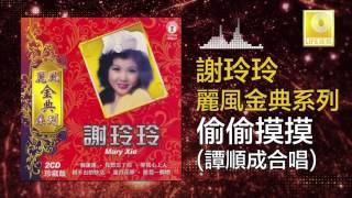 Download Lagu 謝玲玲 谭顺成 Mary Xie Tan Shun Cheng - 偷偷摸摸 Tou Tou Mo Mo (Original Music Audio) Gratis STAFABAND