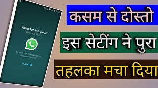 Amazing Whatsapp Tricks 2018 In Hindi | New Tricks For Whatsapp | BY:- Ethical Hero