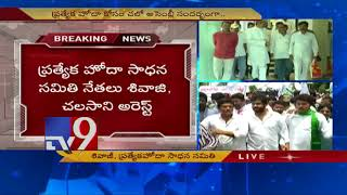 Hero Sivaji, Chalasani arrested in Vijayawada || 'Chalo Assembly' protest || AP Special Status