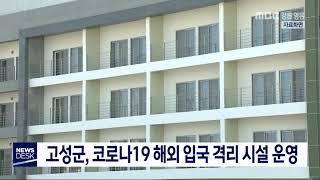 고성군, 코로나19 해외 입국 격리 시설 운영