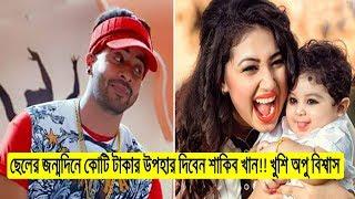 ছেলের প্রথম জন্মদিনে কি উপহার দিবেন শাকিব খান ?? জানলে চমকে জাবেন | Shakib Khan | Abram |Bangla News