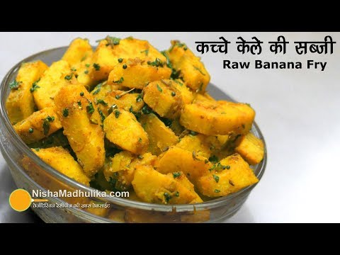 Raw Banana Recipe    कच्चे केले की सूखी सब्जी   Kache Kele Ki Sukhi Sabzi
