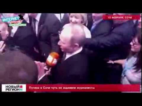 Путина в Сочи чуть не задавили журналисты