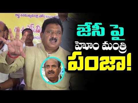 Home Minister Chinarajappa Responds on JC Diwakar Reddy Comments | Political Updates | Indiontvnews