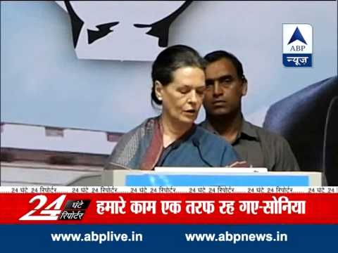 BJP showed 'false dreams' l We will stage comeback: Sonia Gandhi