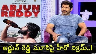 Hero Vikram Response On Arjun Reddy Remake