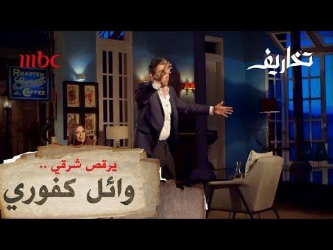 وائل كفوري يرقص شرقي على اشهر أغاني أحمد عدوية thumbnail