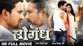 Saugandh   Bhojpuri Full Movie 2018  Dinesh Lal  N