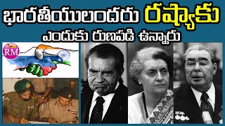 How Russia Helped India in 1971 & Why | Relations and Relationship in Friendship History in Telugu