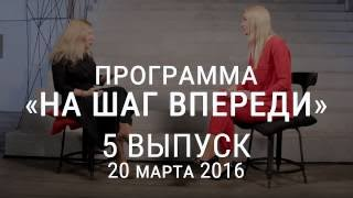 Геополитический прогноз на март-сентябрь 2016. Светлана Драган. На шаг впереди #5
