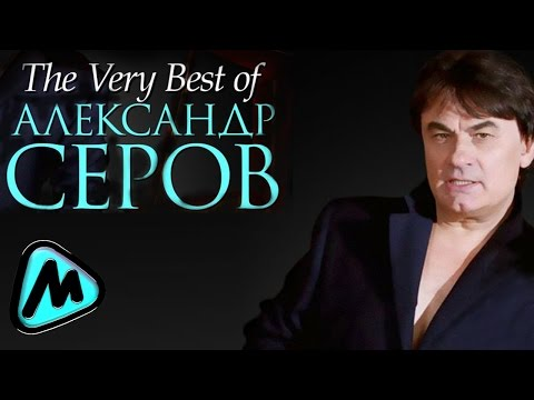 АЛЕКСАНДР СЕРОВ - THE VERY BEST OF / Alexander Serov - THE VERY BEST OF