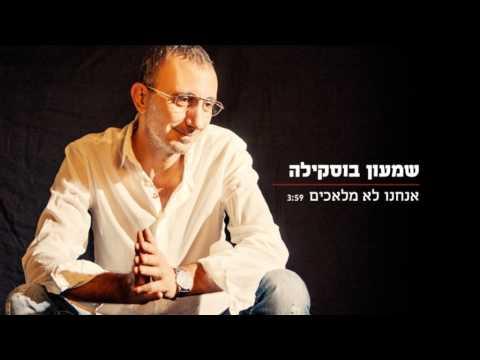 שמעון בוסקילה - אנחנו לא מלאכים
