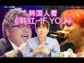 《韓紅 - IF YOU》韓國人的反應如何? : Korean React To Hanhong- IF YOU【朴鸣】