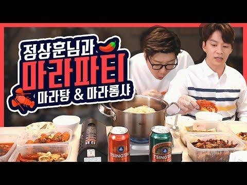 대도서관X정상훈] 마라탕 & 마라롱샤 & 라즈지 매운맛 먹방!