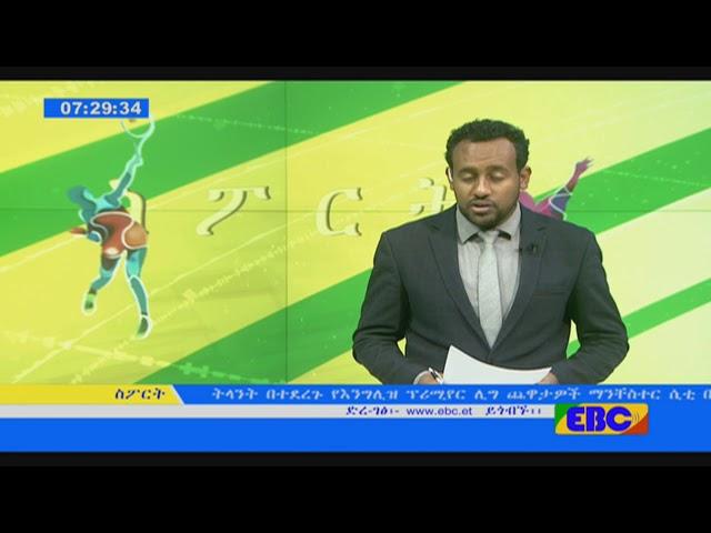 EBC Sport News December 24,2017