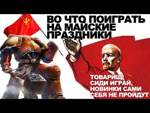 ВО ЧТО ПОИГРАТЬ на майских праздниках (PS4, ПК) ИГРЫ на выходные (Warhammer Down Of War 3)