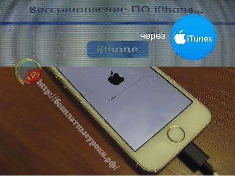 Восстановление iPhone 5S через iTunes