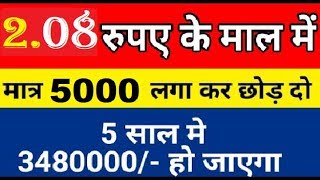 Penny stock  2.08  rupees 1000% Profit 2019 ,multibagger penny stock || best stock for 2018