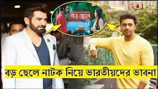 বড় ছেলে নাটক নিয়ে একি বললো ভারতীয়রা | Bangla natok boro chele |Apurbo|Mehazabien| latest bangla news