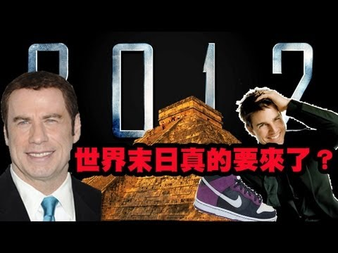 End of the World 2012 predictions: NMAtv Style