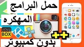 تهكير انستقرام بلس - زيادة متابعين بالهبل!!! لأيفوتك - 2017