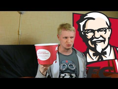 Славный Обзор. KFC. Жирный Голяк.