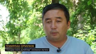 Кыргыз өкмөтү созулчаакпы?