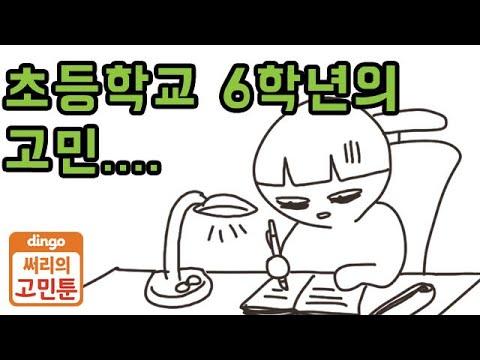 #418 초등학교 6학년의 고민썰[써리의 고민툰]