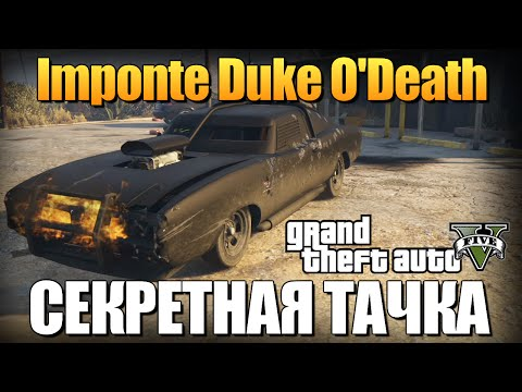 GTA 5 - СЕКРЕТНАЯ ТАЧКА (Imponte Duke O'Death)