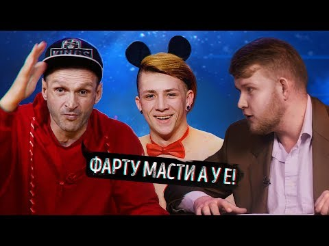 Чотке Шоу #3 - Мопс розказав правду про Мартиненко. Випускний