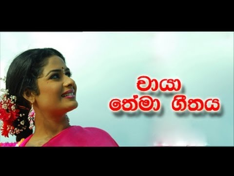 Chaya Teledrama Theme Song video