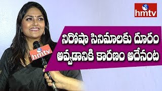 Actress Nirosha comeback With Nuvvu Thopu Raa Movie | hmtv