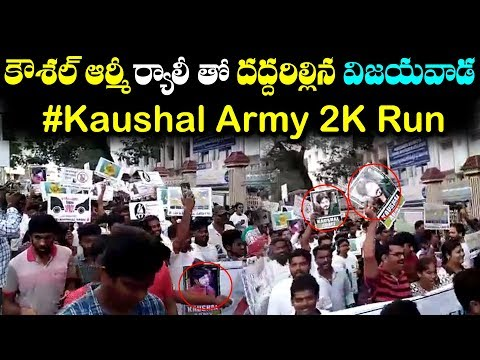 Kaushal Army 2K Run in Vijayawada Exclusive Video | Kaushal Army 2K Walk | Kaushal #9RosesMedia