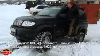 УАЗ Патриот РК 2.9 ч.2