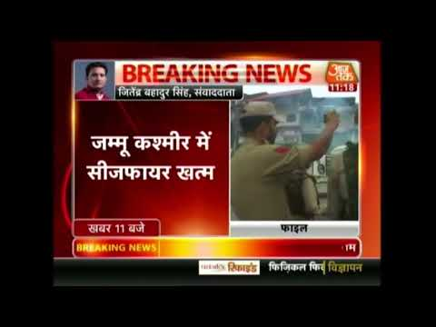Jammu Kashmir में सीज़फायर बंद, फिर शुरू होगा Operation All-Out | Breaking News
