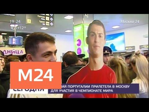 Криштиану Рональду и сборная Португалии прилетели в Россию - Москва 24