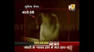 Bhanwari devi sex CD by ajitgarh royals