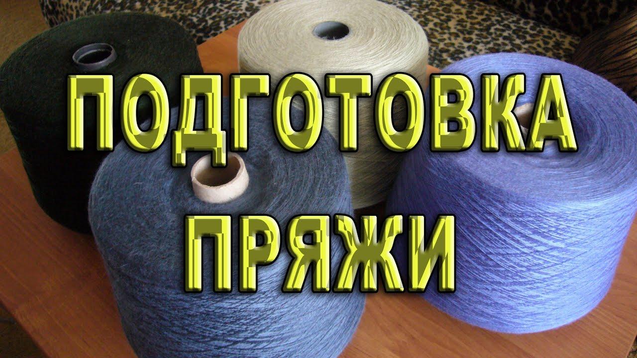 Подготовка пряжи к вязанию