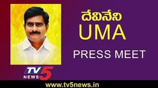 Devineni UMA Press Meet Live | TDP Minister UMA Live  Live