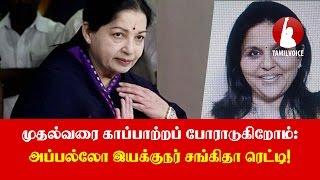 முதல்வரை காப்பாற்றப் போராடுகிறோம்: அப்பல்லோ இயக்குநர் சங்கிதா ரெட்டி! - Tamil Voice